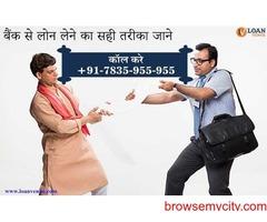 Personal loan in Bihar