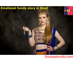 Family Love Story in Hindi