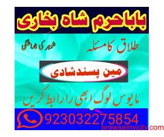 Free online istikhara center,UK|Manpsand shadi ka istikhara,UK AbuDhabi