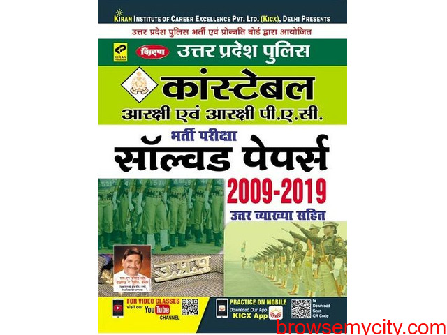 UP Police constable previous year solved papers - 1/1