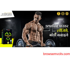 Increase Your Weight And Strength With Ashwarin Plus Powder.