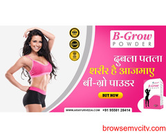 Ayurvedic Powder Helps In Reduction Of Metals And Weight   Gain.