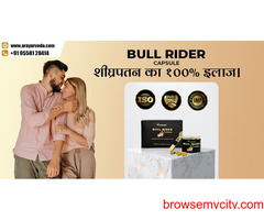 Try Ayurvedic Bull Rider, And Be A Well Performer