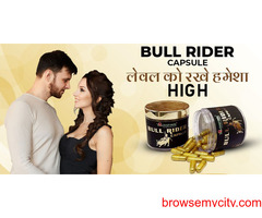 Bull Rider is The Herbal Medicine For Male Infertility
