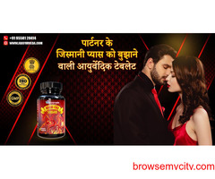 Horsefire Tablet India's Trustable Stamina Booster