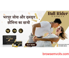 Bull rider Capsule is Miracle of Ayurveda for Male Strength