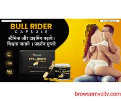Bull Rider Capsule- Ayurvedic Male Wellness Capsule