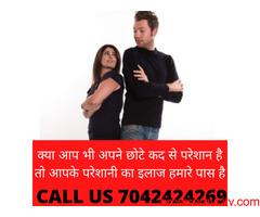 8010931122 - Height specialist doctor in Jeevan Nagar