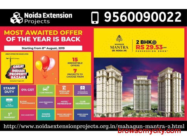 Mahagun GIPB  Mahagun Mantra 2 Noida Extension Mahagun 9560090022 - 1/1