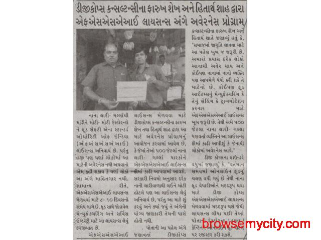 Best Consultant for FSSAI registration in Ahmedabad - 2/6